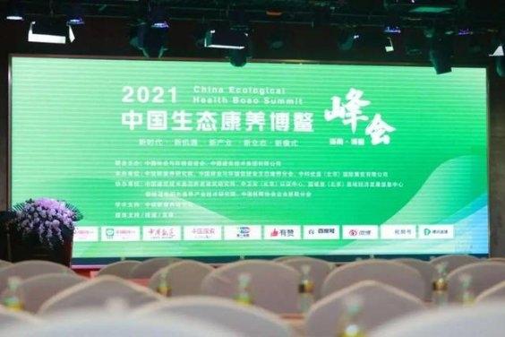 """椿萱茂荣膺""""202"""